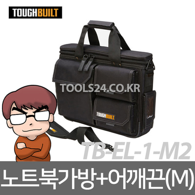 터프빌트 랩탑 노트북 가방 공구 TB-EL-1-M2(Quick Access Laptop Bag + Shoulder Strap - Medium)